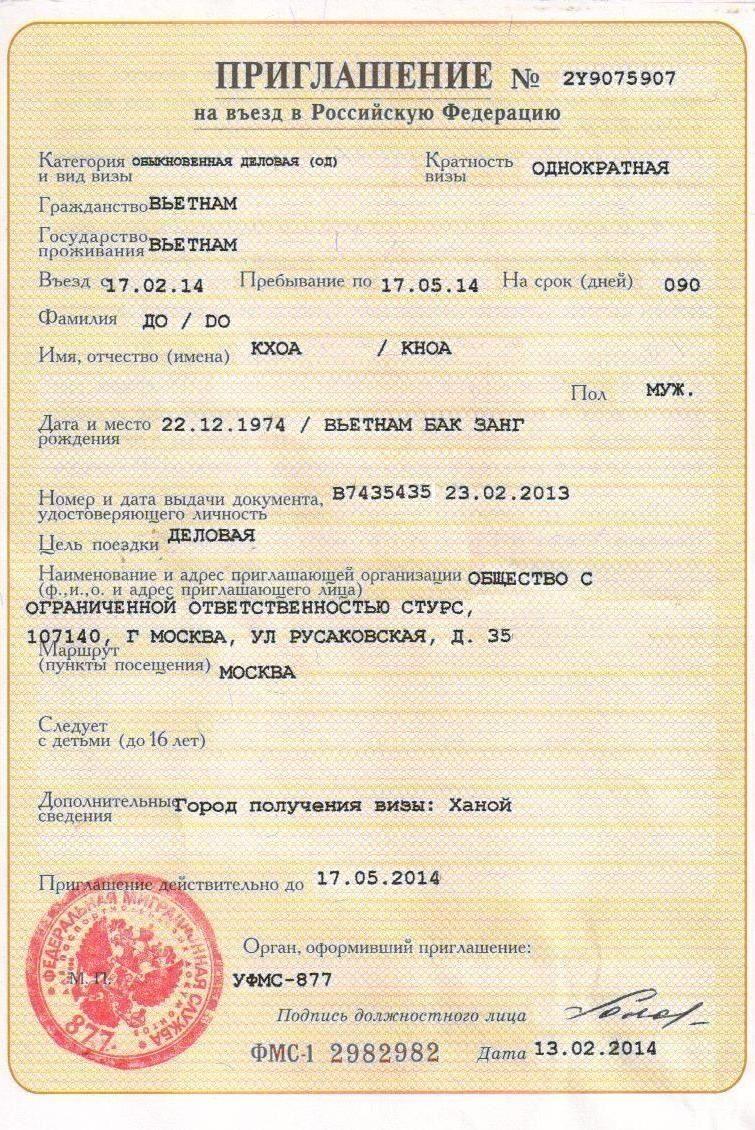 Уфмс оформить приглашение иностранному гражданину