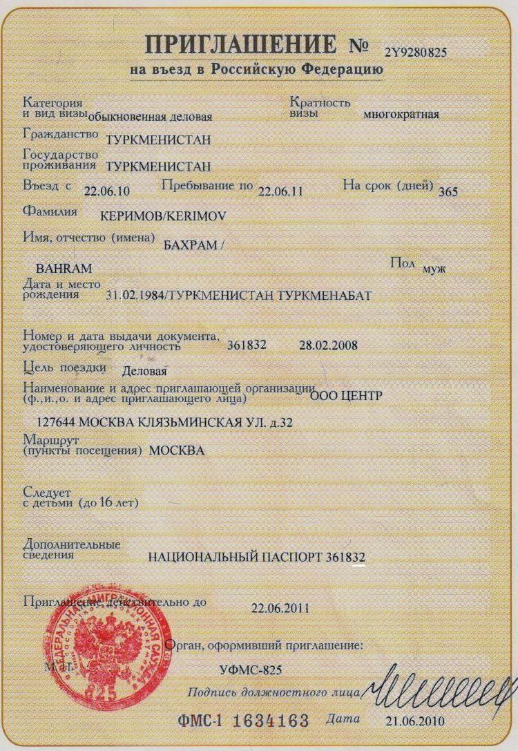 Как оформить иностранца на въезд в россиию Олвин видел