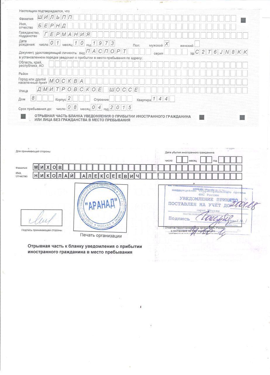 Документы на постановку на миграционный учет продлить регистрацию по месту пребывания граждан